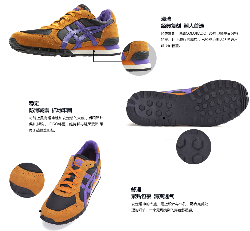 深度解析Onitsuka tiger COLORADO 85经典系列2014年秋冬款