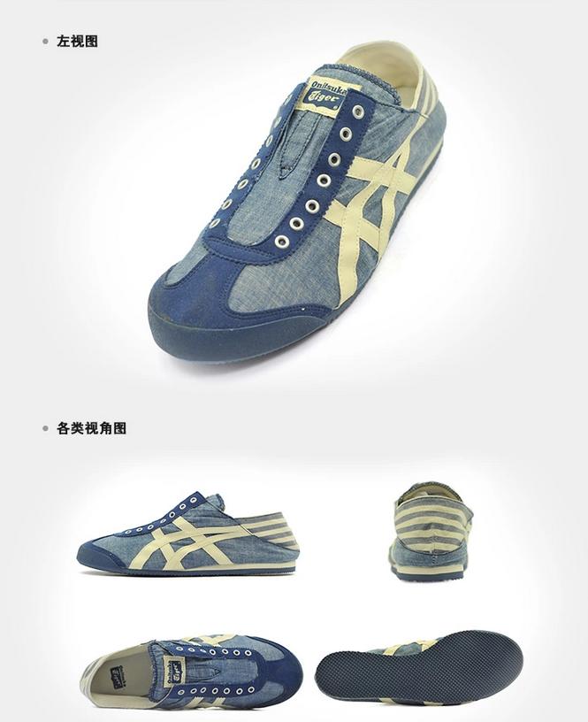 【2014年秋季】Onitsuka Tiger 鬼塚虎懒人鞋 MEXICO 66 PARATY休闲帆布鞋TH342N