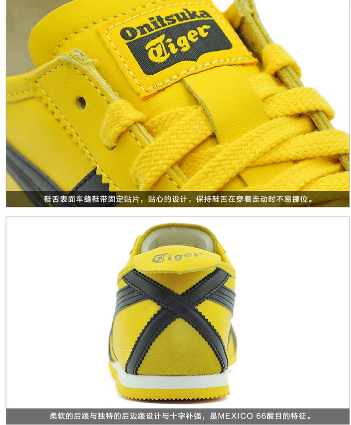 【经典】鬼冢虎低帮系带式休闲运动鞋Mexico 66 THL202-DL408