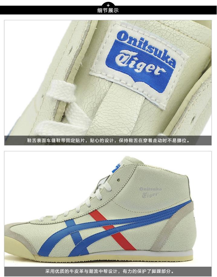 【经典】Onitsuka Tiger中帮牛皮革复刻训练鞋MEXICO THL328-0142