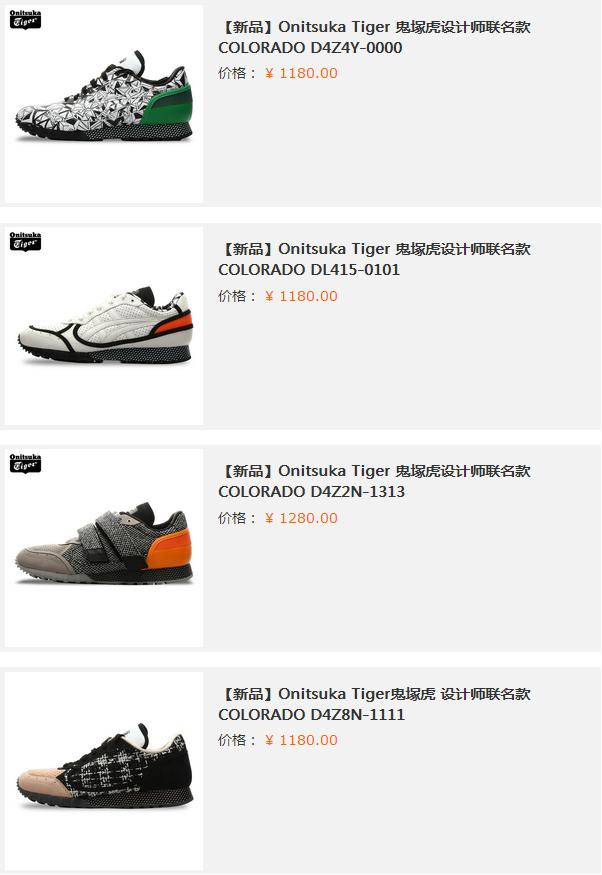 Onitsuka Tiger设计师联名款再次来袭