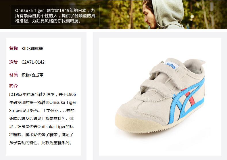 【2014年夏季】Onitsuka Tiger男女儿童KIDS训练运动鞋MEXICO 66 C2A7L-0142