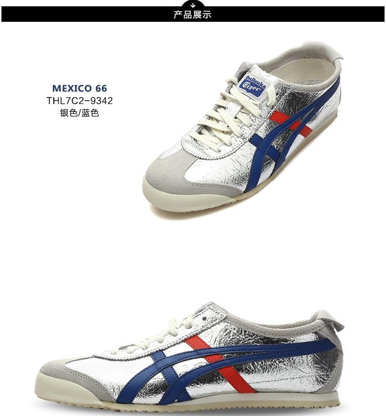 【2013年春季】Onitsuka Tiger/鬼冢虎全皮经典复刻训练休闲鞋 MEXICO 66 THL7C2 多色