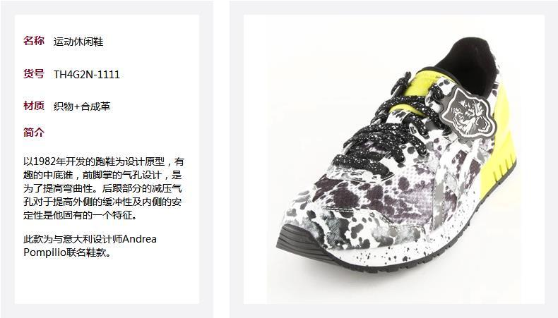 【2014年夏季】Onitsuka Tiger男女运动休闲鞋 AndreaPompilio设计师联名款 TH4G2N-1111