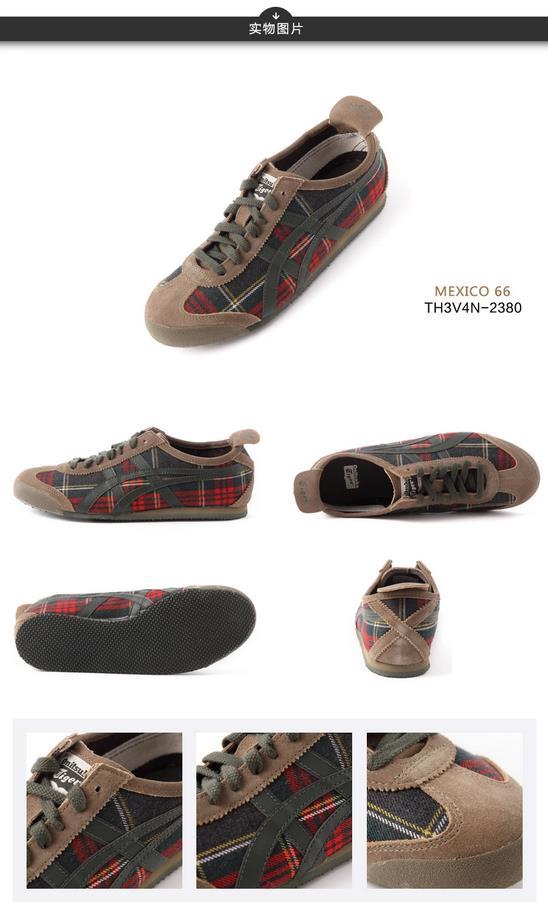 【2013年秋季】OnitsukaTiger/鬼冢虎男女复古训练休闲鞋MEXICO 66 TH3V4N-2380