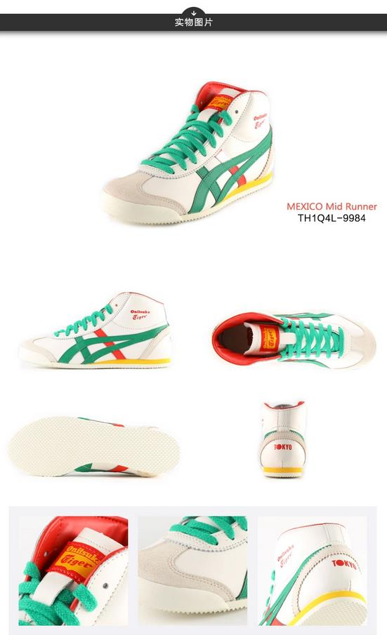 【2011年秋季】鬼冢虎 MEXICO 66 TH1Q4L-9984男女训练运动休闲鞋