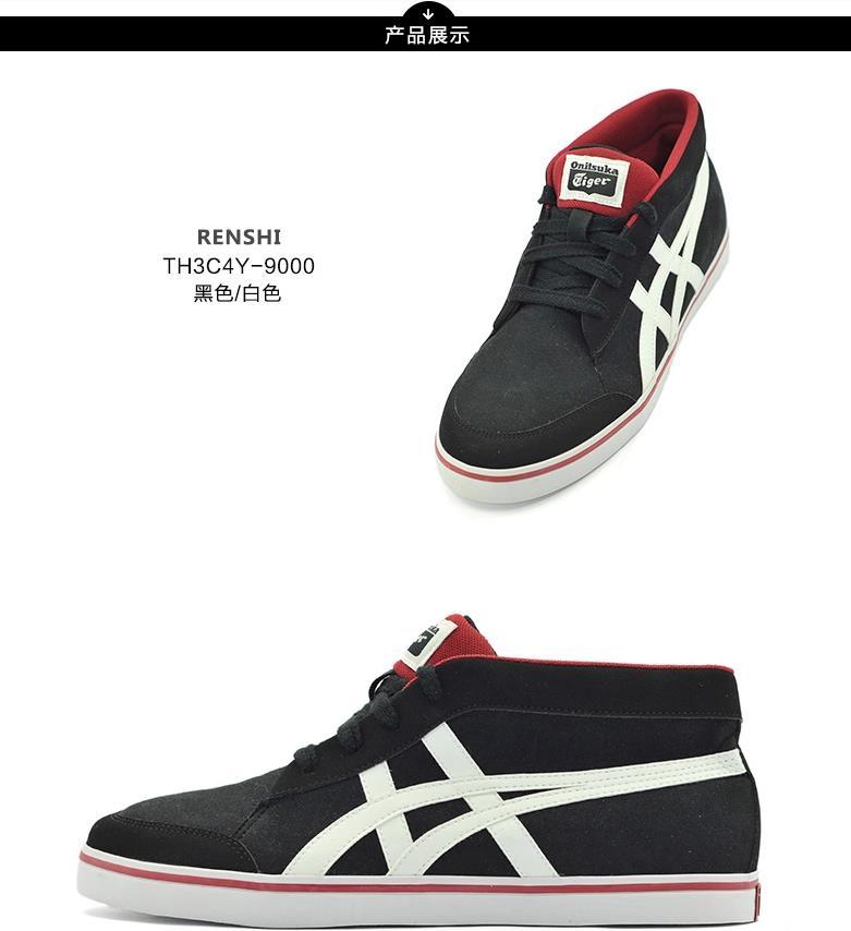 【2014年春季】Onitsuka Tiger/鬼冢虎男女时尚运动休闲中帮板鞋 TH3C4Y 多色