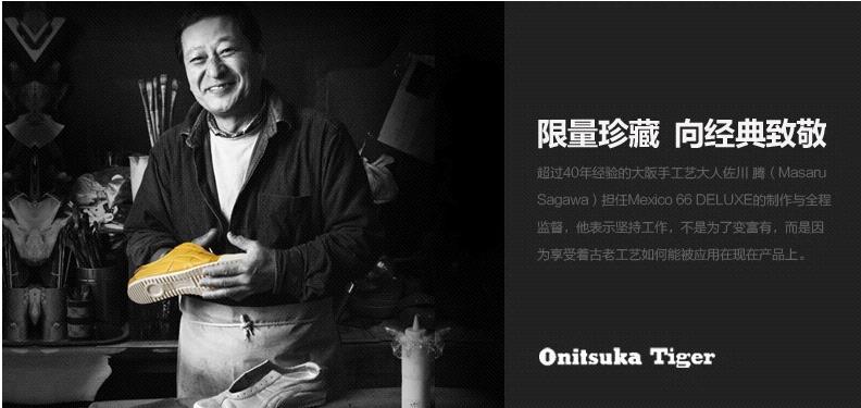 【2013年秋季】Onitsuka Tiger 鬼冢虎手工真皮男士休闲鞋 MEXICO 66 TH3L2L