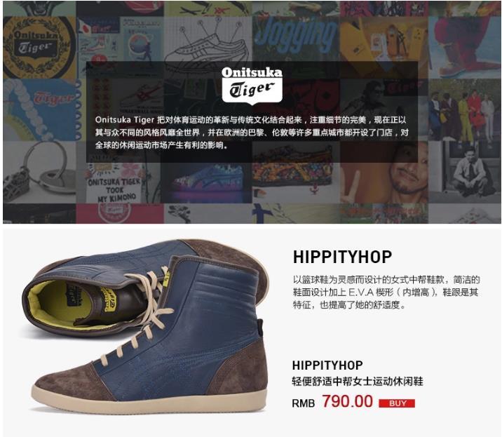【2014年秋季新品】Onitsuka Tiger女式高帮运动休闲鞋 HIPPITYHOP D4V8L