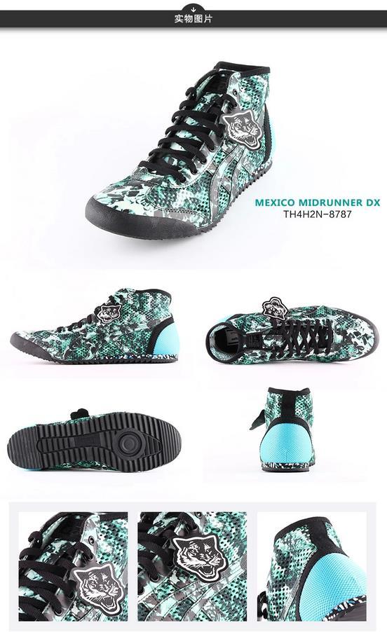 【2014年夏季】Onitsuka Tiger男女鞋AndreaPompilio设计师联名款DX TH4H2N-8787