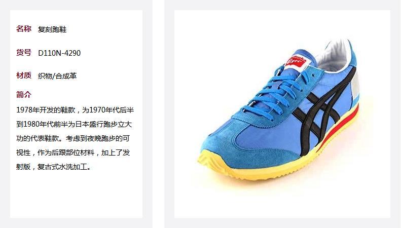 【2013年秋季】Onitsuka Tiger/鬼冢虎男女透气复刻跑步鞋 CALIFORNIA78 D110N-4290
