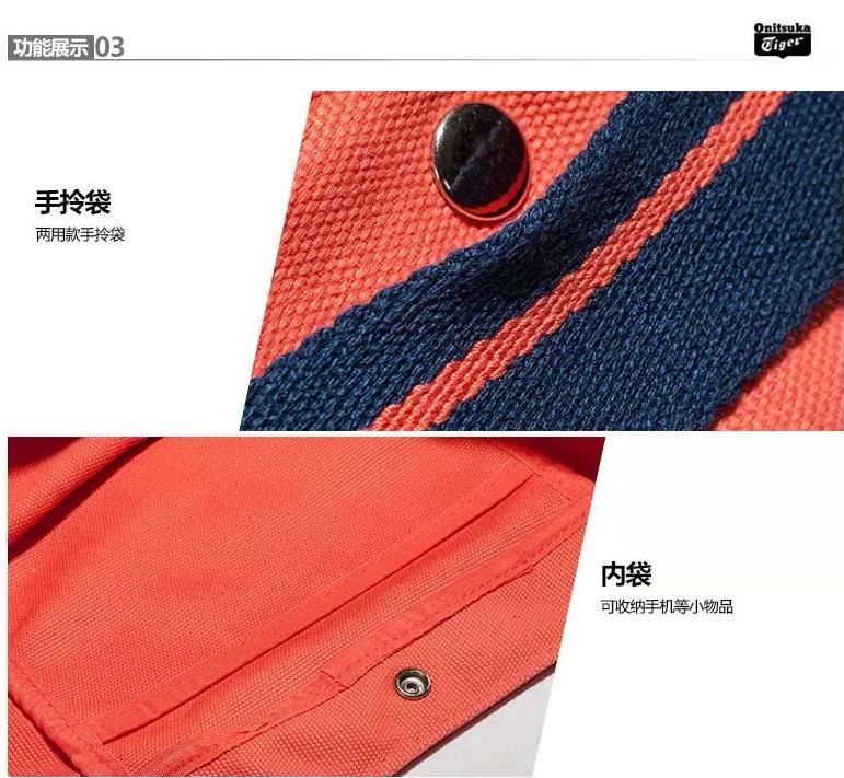 【2014年秋季】Onitsuka Tiger/鬼冢虎男女休闲单肩包 手提包 EOT428-2150