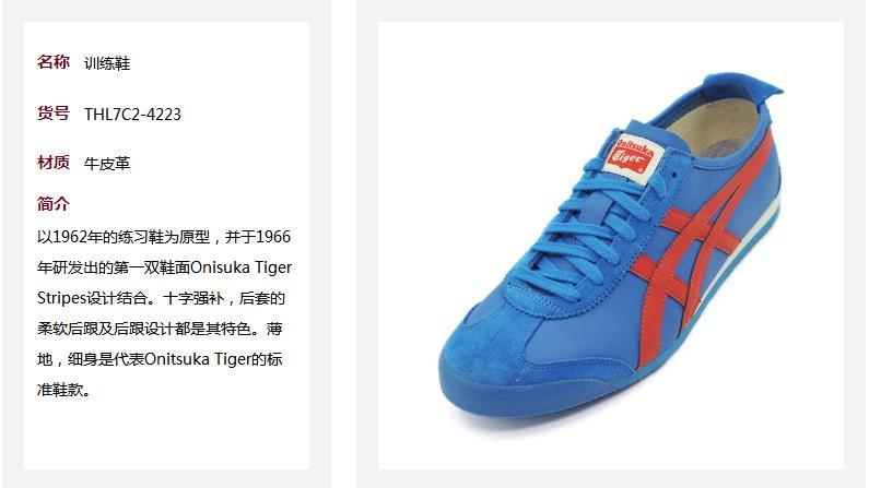 【2013年秋季】Onitsuka Tiger/鬼冢虎复刻训练鞋MEXICO 66 THL7C2-4223