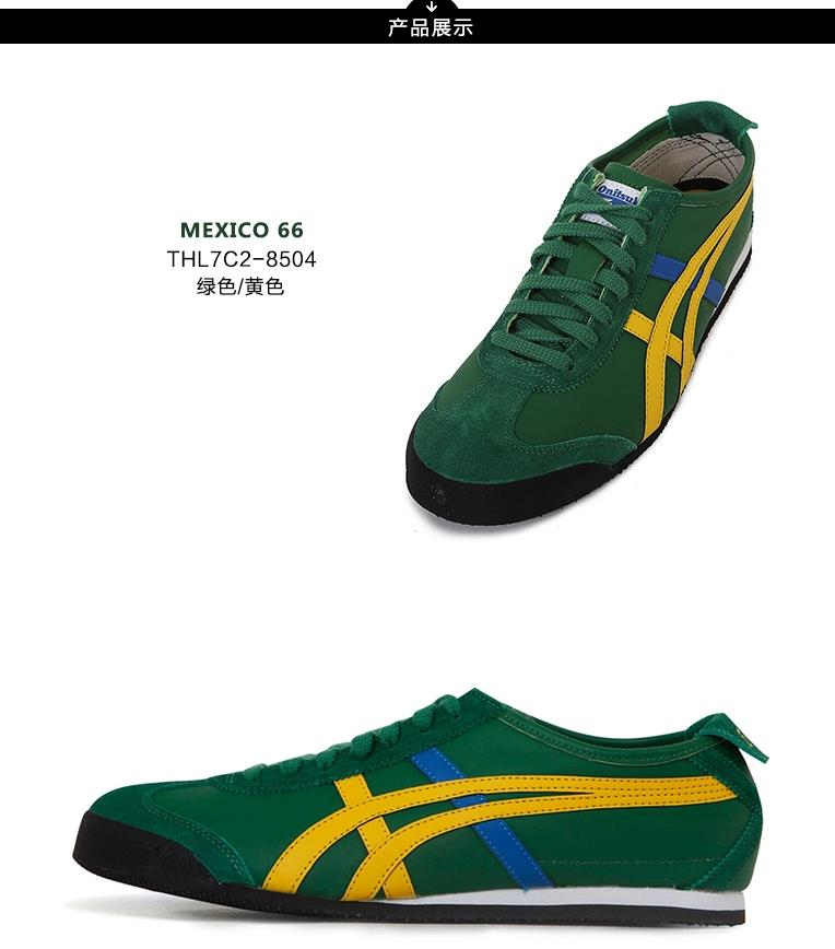 【2014年夏季】Onitsuka Tiger/鬼冢虎男女时尚运动休闲鞋MEXICO 66 THL7C2-8504