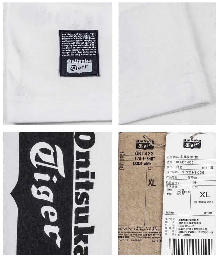 【2013年春季】Onitsuka Tiger男士圆领白色印花长袖T恤 OKT423-0001