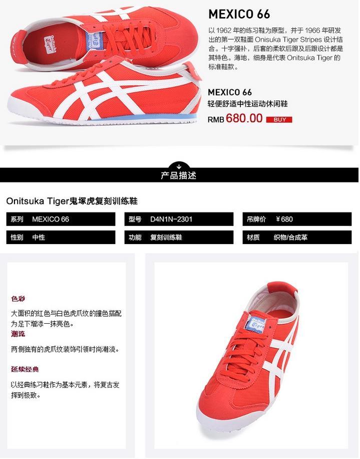 【2014年秋季】Onitsuka Tiger/鬼冢虎复刻训练运动休闲板鞋 MEXICO66 D4N1N-2301