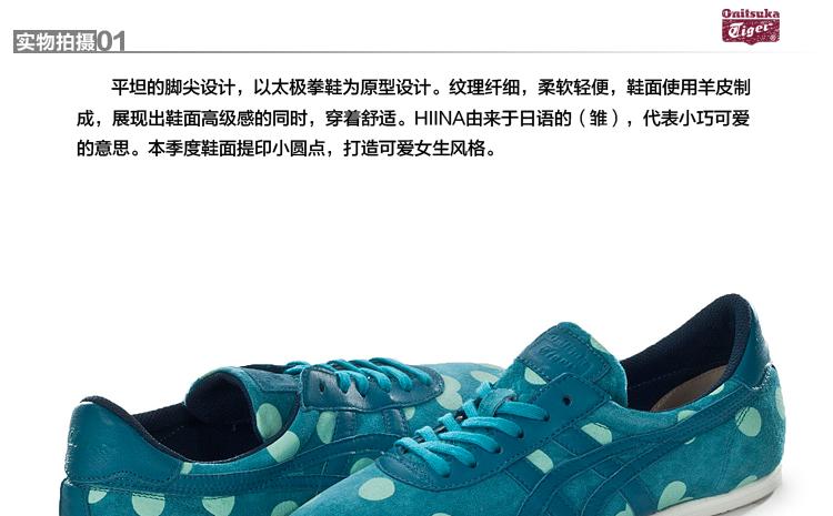 【2012年春季】Onitsuka Tiger/鬼冢虎反毛皮女式经典休闲鞋 TH0E4L-8989
