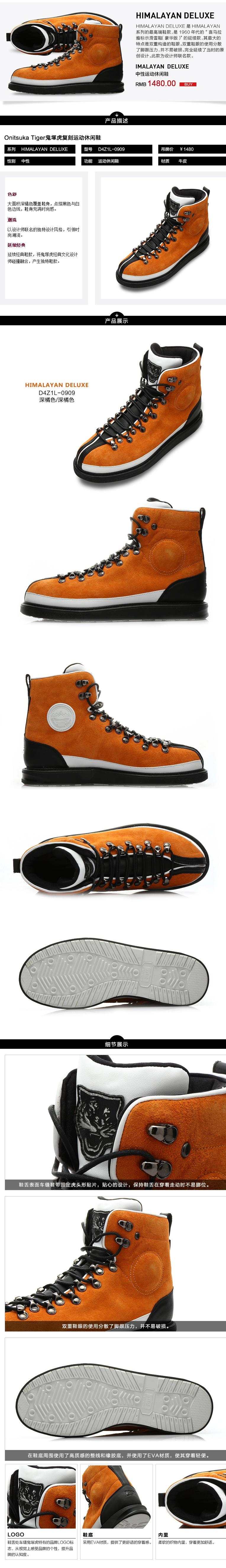 【2014年秋季新品】鬼塚虎运动鞋AP设计师联名款 D4Z1L-0909