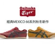 ONITSUKA TIGER全球畅销经典 MEXICO 66系列秋冬新款完美演绎英伦复古风情