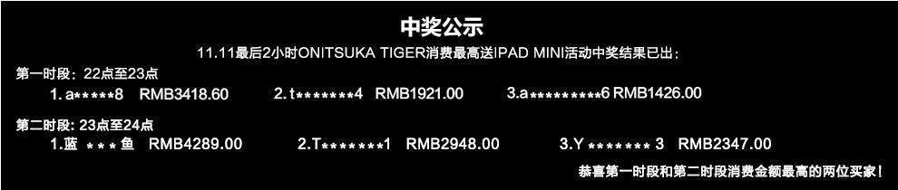 Onitsuka Tiger旗舰店双十一当天中奖公示