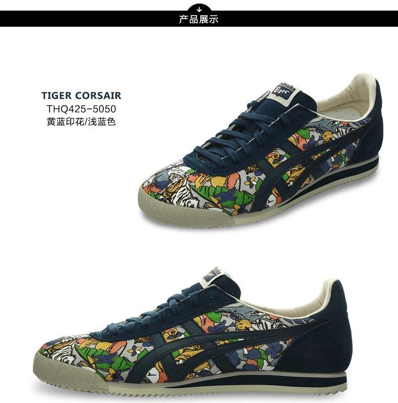 Onitsuka Tiger CORSAIR THQ425-5050经典运动休闲板鞋