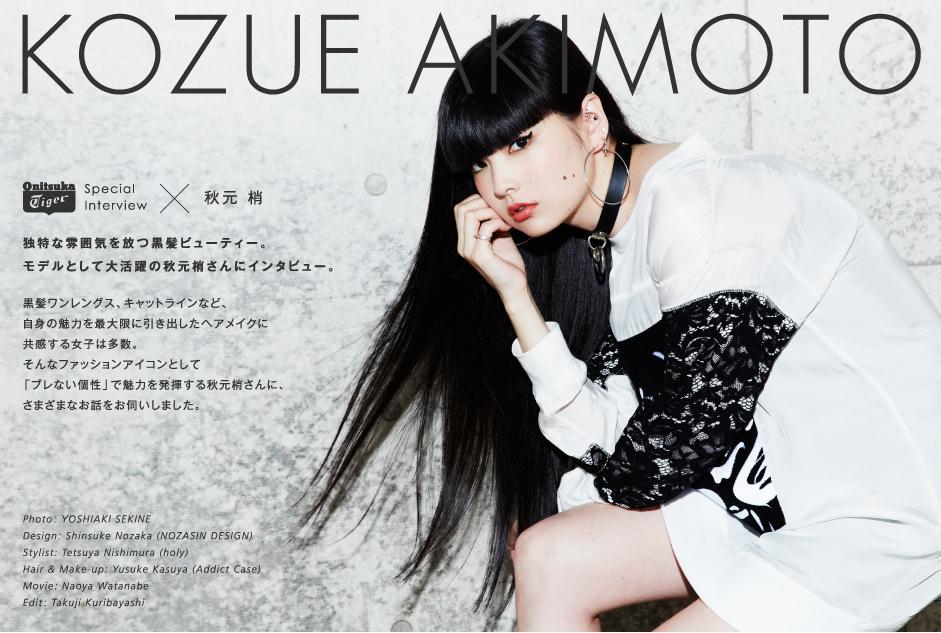 日本模特儿秋元梢谈鬼冢虎材料很让人不可思议