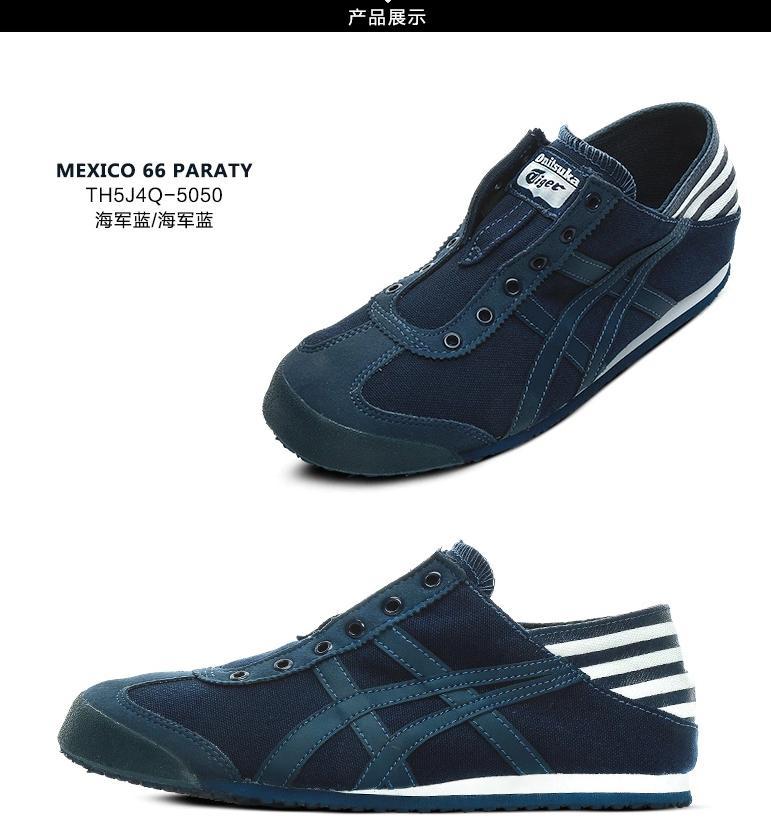 Onitsuka Tiger/鬼冢虎 MEXICO 66 PARATY 2015年春夏海军蓝色系懒人鞋TH5J4Q