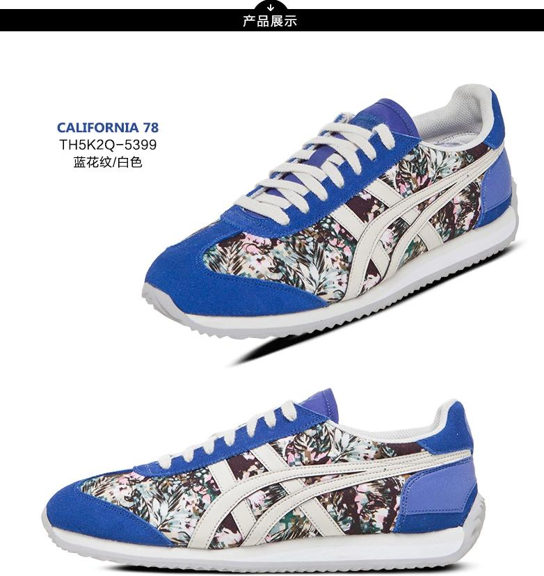 Onitsuka Tiger/鬼冢虎2015年夏季最新款Nowarrt CALIFORNIA 78跑步鞋 TH5K2Q