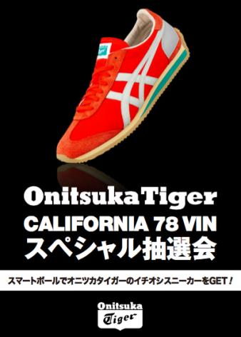 """Onitsuka Tiger今年也参加了9月12日举办的 """"VOGUE FASHION'S NIGHT OUT(FNO)""""!"""
