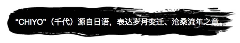CHIYO风吕敷|脚尖上的日式风情