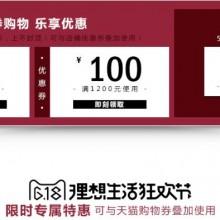 6.18鬼冢虎官方旗舰店年中狂欢促不断