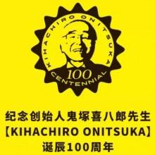 承爱而生,向阳而行—纪念创始人鬼塚喜八郎先生诞辰100周年!