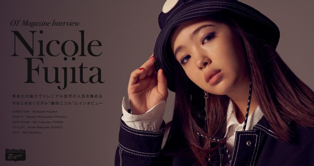日本千禧一代时装人气混血模特藤田妮可专访