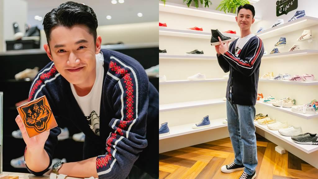 吴慷仁在微风南山Onitsuka Tiger品牌概念店圆梦从小钟爱的品牌